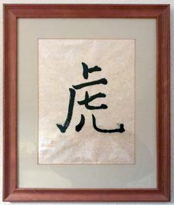 Tora_Kalligrafie